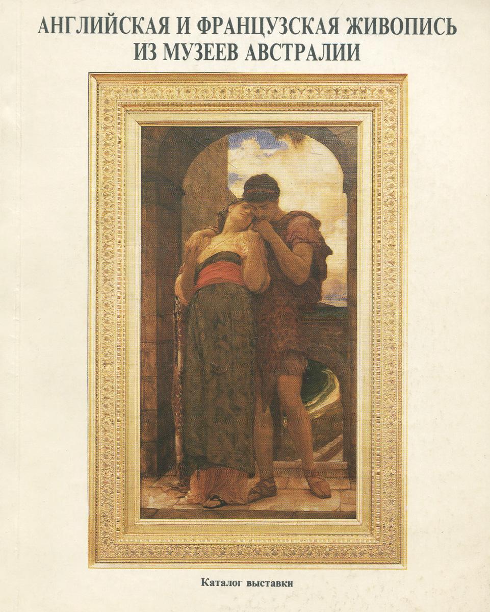 Английская и французская живопись из музеев Австралии. Конец XIX - начало ХХ века
