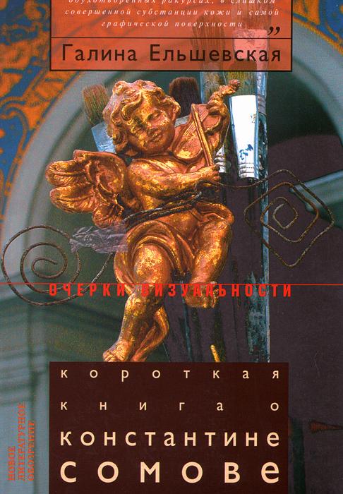 Короткая книга о Константине Сомове ( 5-86793-238-9 )