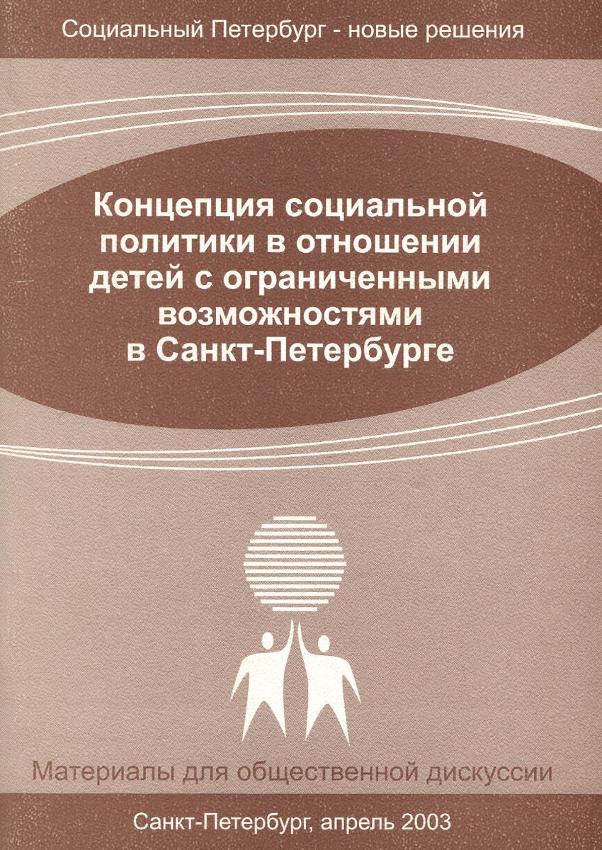 Концепция социальной политики в отношении детей с ограниченными возможностями в Санкт-Петербурге