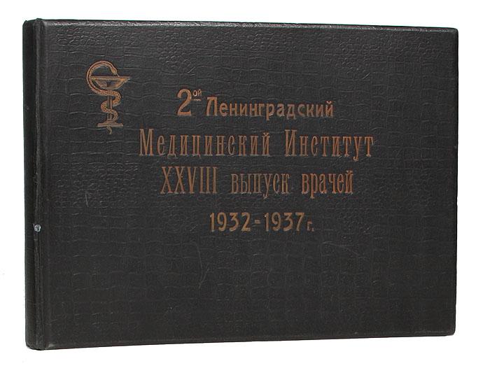 2-й Ленинградский медицинский институт. ХХVII выпуск врачей, 1932 - 1937 гг.