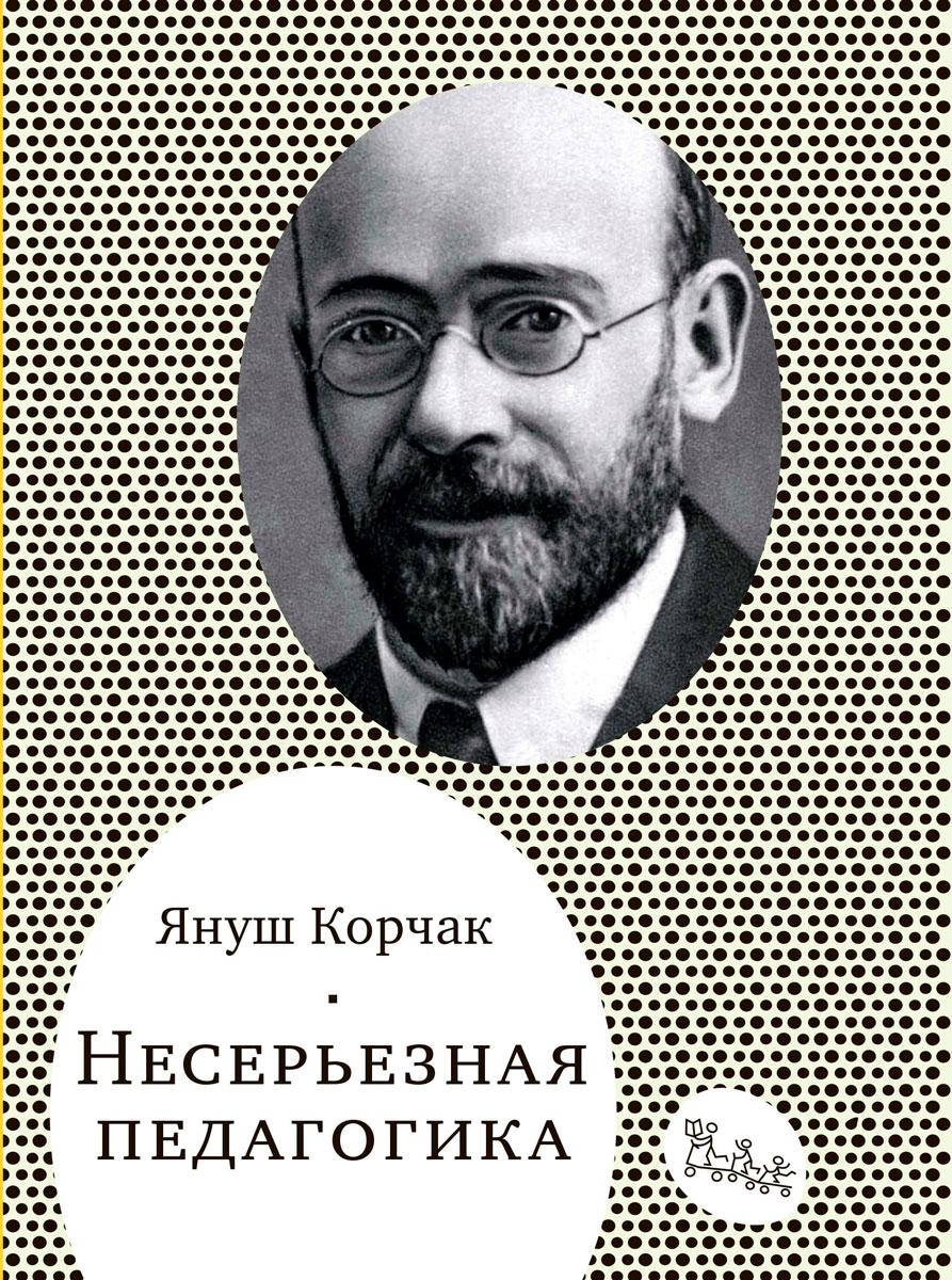 Несерьезная педагогика, Корчак Януш