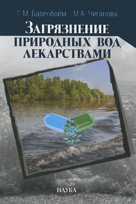 Загрязнение природных вод лекарствами