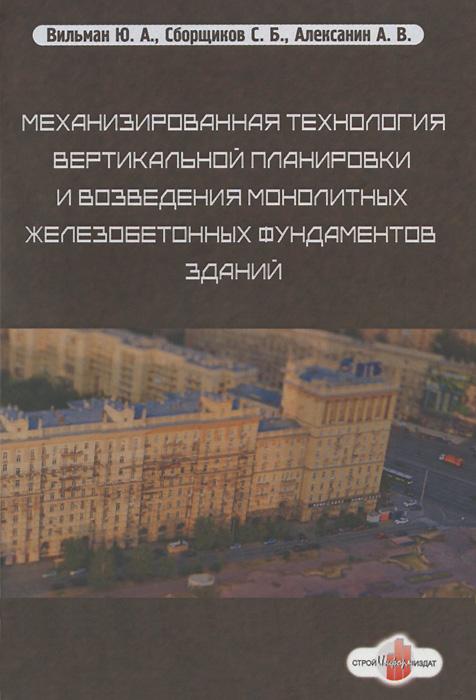 Механизированная технология вертикальной планировки и возведение монолитных железобетонных фундаментов зданий. Учебное пособие
