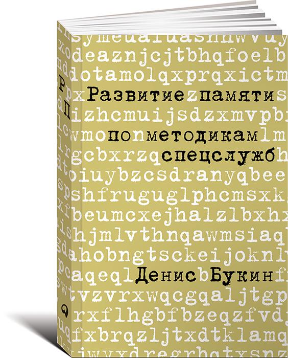 Денис букин. развитие памяти по методикам спецслужб скачать