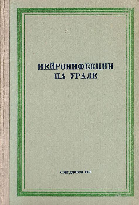 Нейроинфекции на Урале. Весенне-летний энцефалит. Труды клиники нервных болезней. Сборник второй