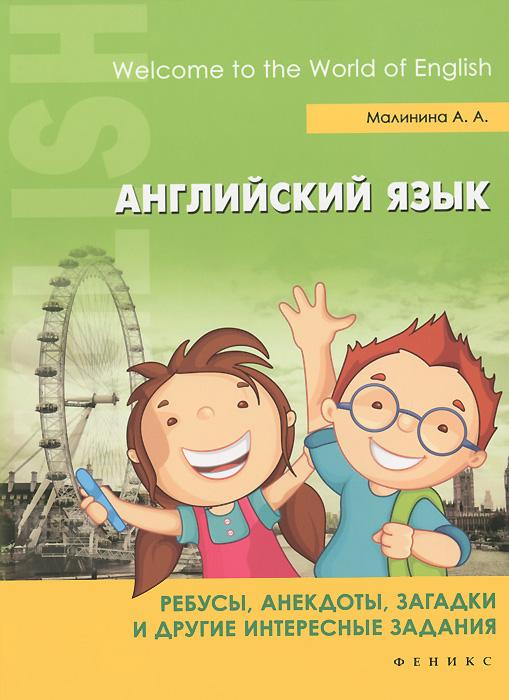 Английский язык. Ребусы, анекдоты, загадки и другие интересные задания