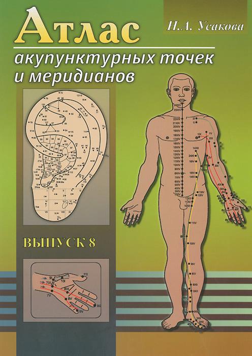 Атлас акупунктурных точек и меридианов. Выпуск 8 ( 978-5-00053-361-1 )