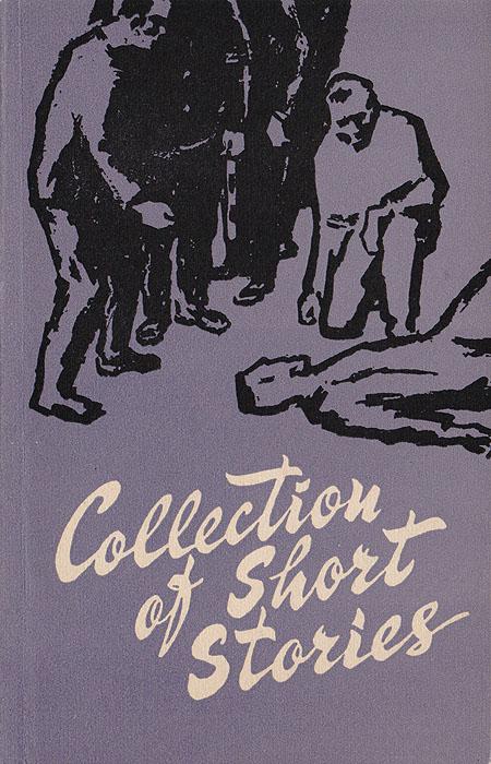 Collection of short stories / Сборник коротких рассказов на английском языке