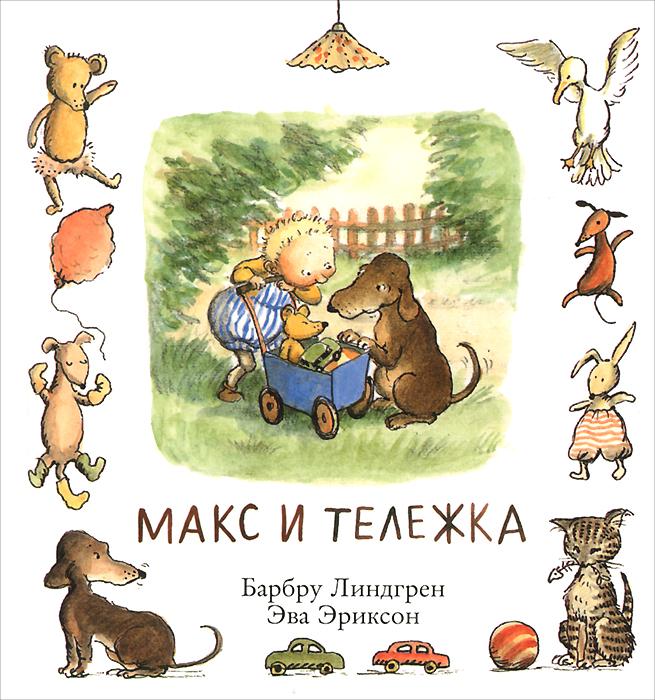 Макс и тележка12296407Макс и тележка - двухлетний малыш Макс всегда знает, чего хочет. У него есть красивая большая тележка, в которую могут влезть и игрушки, и песик, и даже печенье. А песик с радостью принесет все, что выпало из тележки. Только вот печенье он почему-то не принес. Серия про Макса - популярнейшие в мире книги для первого чтения малышей, написанные языком и с чувством юмора, хорошо понятными детям. Для дошкольного возраста.