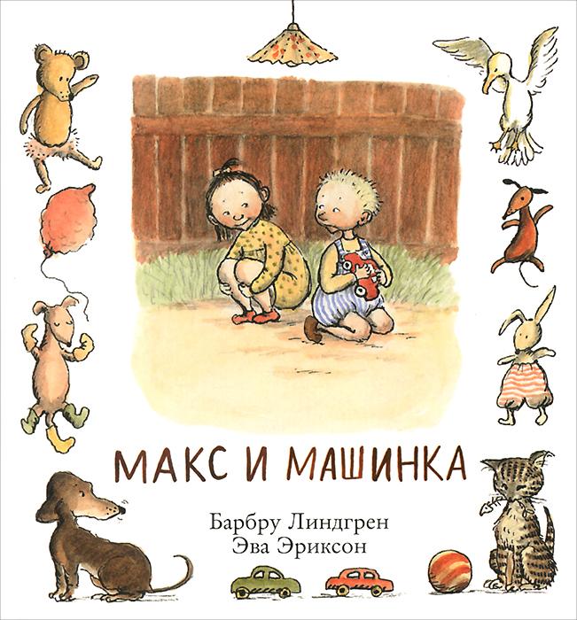 Макс и машинка12296407Макс и машинка - двухлетний малыш Макс всегда знает, чего хочет. Макс играет во дворе с машинкой. Но соседка Лиза тоже хочет поиграть. Но ей никак нельзя играть с машинкой Макса. Ведь она одна. Серия про Макса - популярнейшие в мире книги для первого чтения малышей, написанные языком и с чувством юмора, хорошо понятными детям. Для дошкольного возраста.