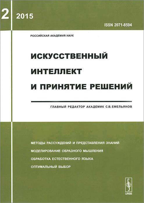 Искусственный интеллект и принятие решений, №2, 2015