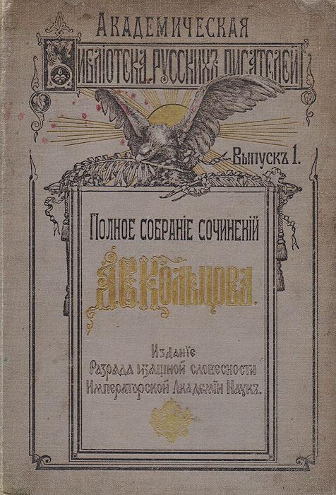 Полное собрание сочинений А. В. Кольцова. Выпуск 1