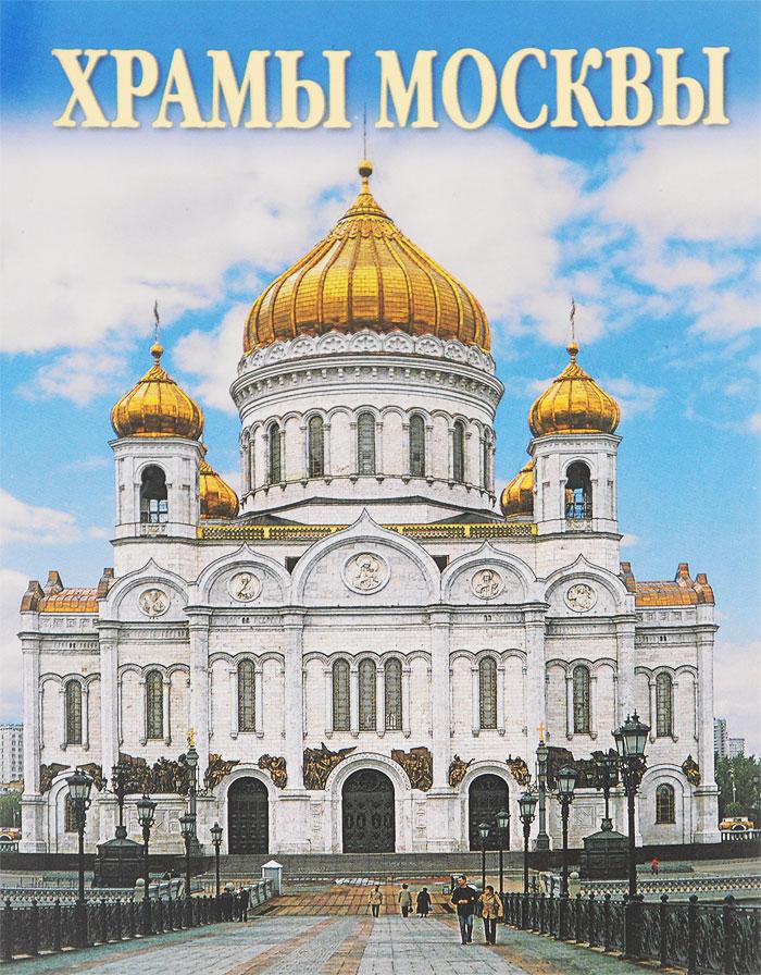 Churches of Moscow / Храмы Москвы (комплект из 16 открыток)