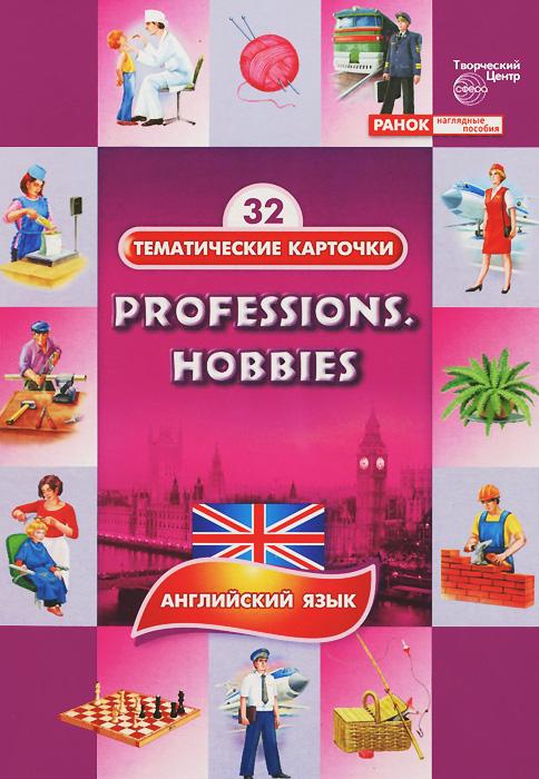 Английский язык. Профессии. Хобби / Professions: Hobbies (набор карточек)
