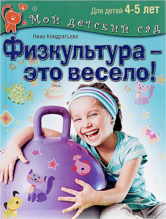 Физкультура - это весело! Для детей 4-5 лет12296407Ваш малыш растет, а вместе с ним растет и его потребность не только в интеллектуальной, но и в физической нагрузке. Нельзя забывать об этой стороне воспитания ребенка, если вы хотите, чтобы он был здоровым и всесторонне развитым. Мы предлагаем вам полезные, грамотно подобранные и гармонично скомбинированные упражнения для детей, способствующие такому развитию, небольшие забавные сюжеты с симпатичными героями, которые помогут заинтересовать малыша и объяснить ему важность здорового образа жизни и массу полезной, практически применимой информации по физической культуре и потенциальным возможностям малыша. Пособие Физкультура - это весело! составлено с учетом всех возрастных особенностей малышей и соответствует ФГОС.