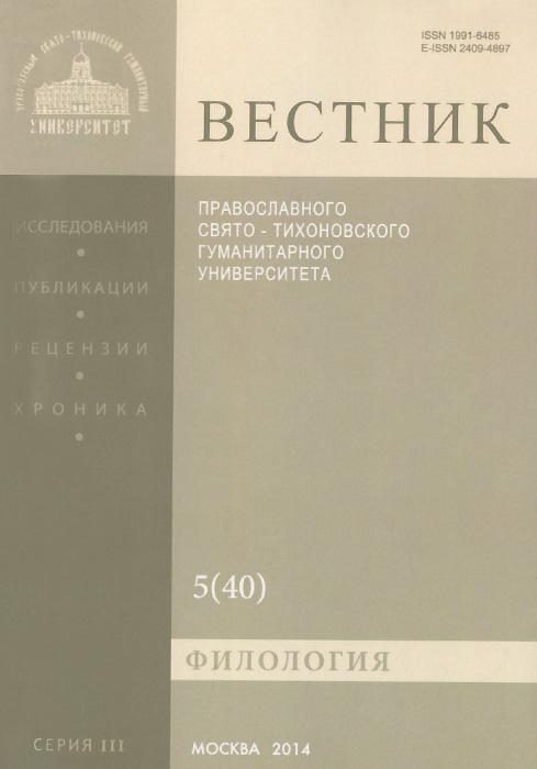 Вестник Православного Свято-Тихоновского Гуманитарного Университета, № 3: 5(40), ноябрь-декабрь 2014