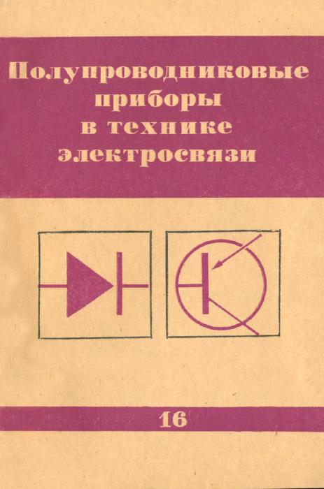 Полупроводниковые приборы в технике электросвязи. Выпуск 16