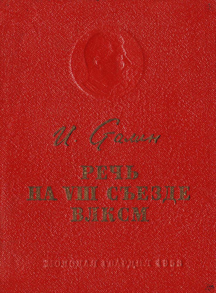 Речь на VIII съезде ВЛКСМ 16 мая 1928 г.
