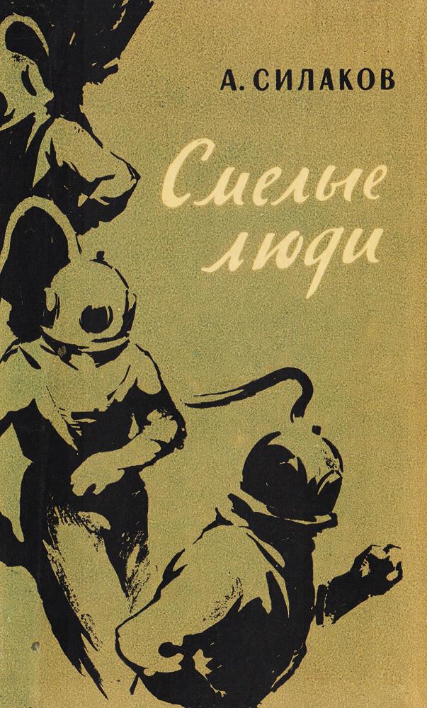 Смелые люди791504В книгу вошли рассказы советского прозаика Александра Семеновича Силакова (1922-1987) .