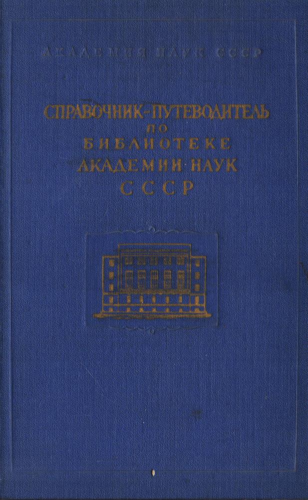 Справочник-путеводитель по библиотеке Академии наук СССР