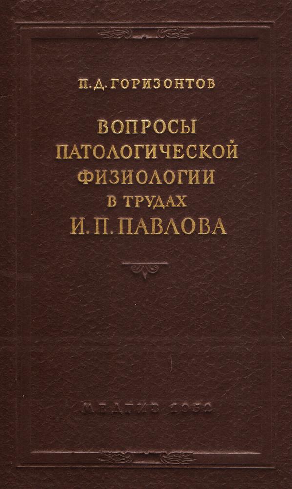 Вопросы патологической физиологии в трудах И. П. Павлова