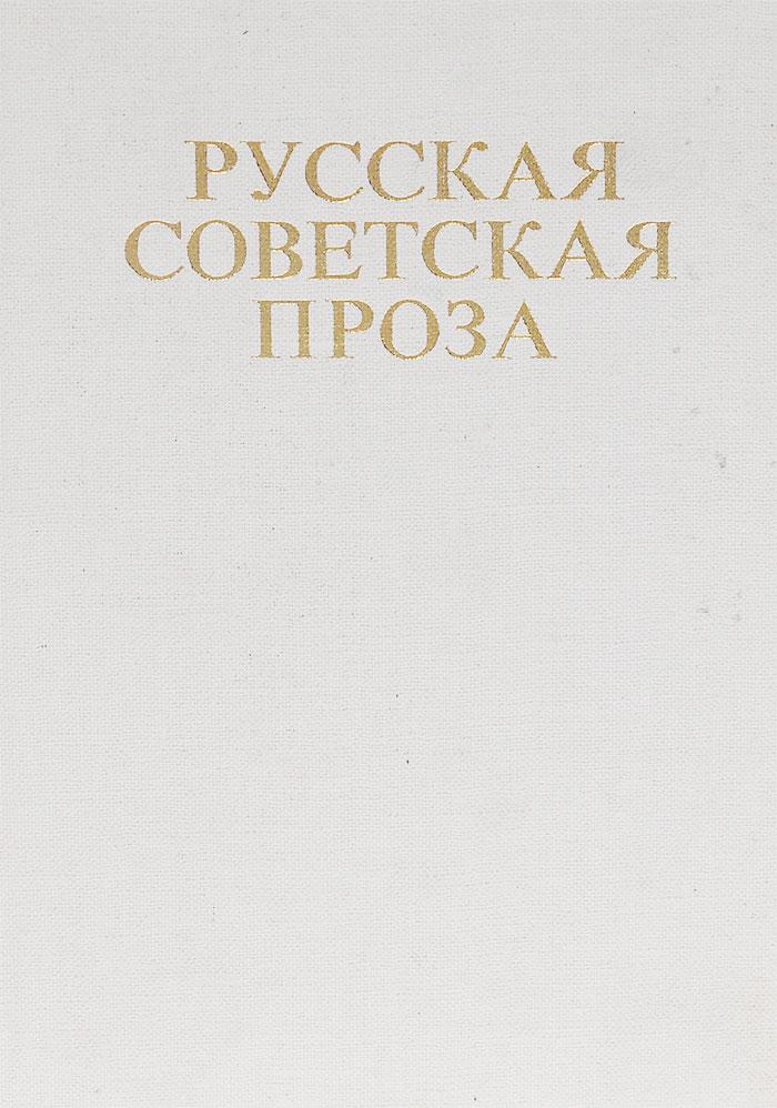 Русская советская проза / Neuvostovenalaista Proosaa