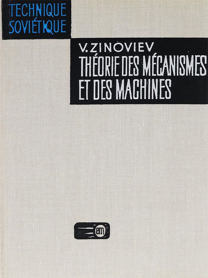 Theorie des Mecanismes et des Machines
