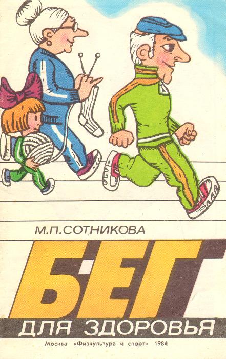 Бег для здоровья. М. П. Сотникова