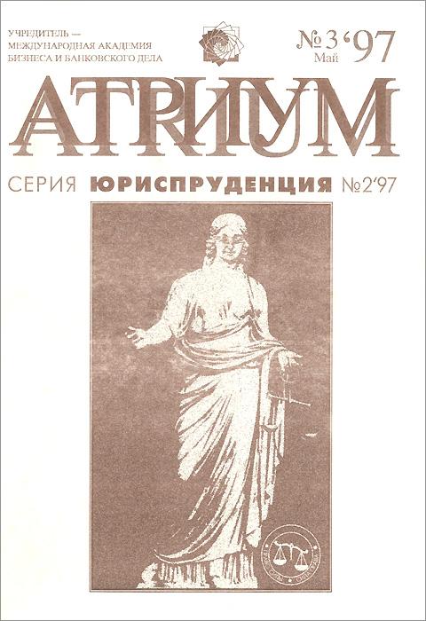 Атриум, №3, май 1997