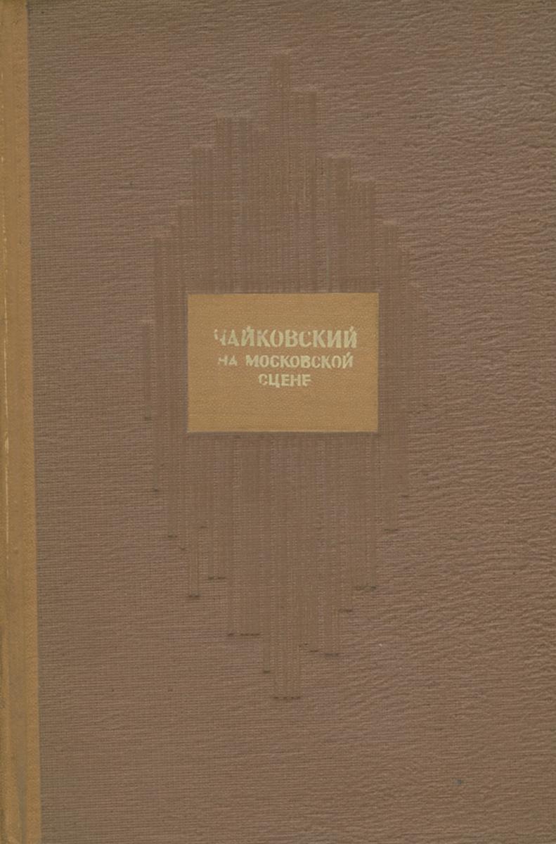Чайковский на московской сцене. Первые постановки в годы его жизни