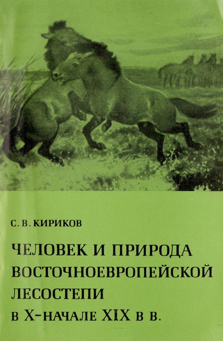 Человек и природа восточноевропейской лесостепи в X - начале XIX вв.