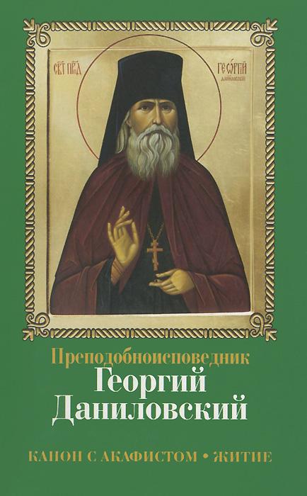 Преподобноисповедник Георгий Даниловский. Канон с акафистом. Житие ( 5-89101-180-8 )
