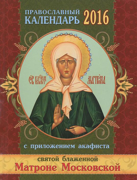 Православный календарь на 2016 год с приложением акафиста святой блаженной Матроне Московской ( 978-5-98891-849-3 )