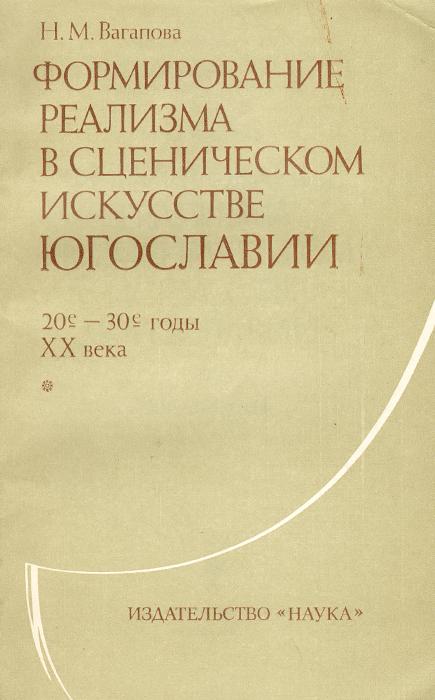 Формирование реализма в сценическом искусстве Югославии. 20-е - 30-е годы XX века