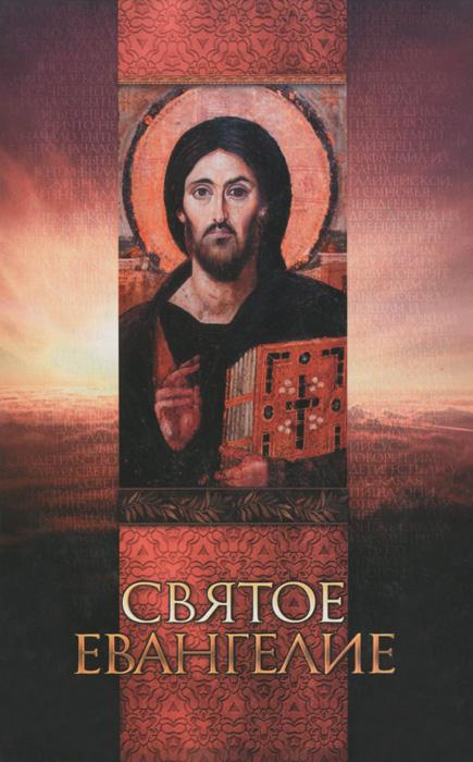 Святое Евангелие ( 978-5-9968-0368-2 )