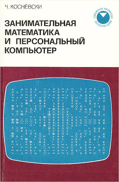 Занимательная математика и персональный компьютер
