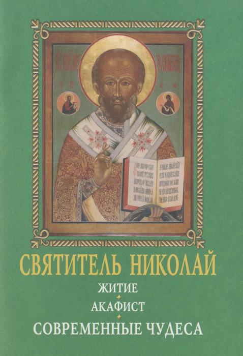 Святитель Николай. Житие. Акафист. Современные чудеса ( 5-89101-488-6 )