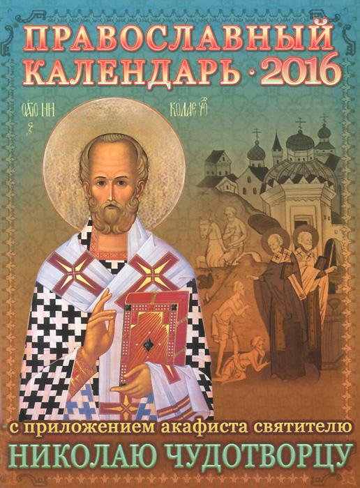 Православный календарь на 2016 год с приложением акафиста святителю Николаю Чудотворцу ( 978-5-98891-851-6 )