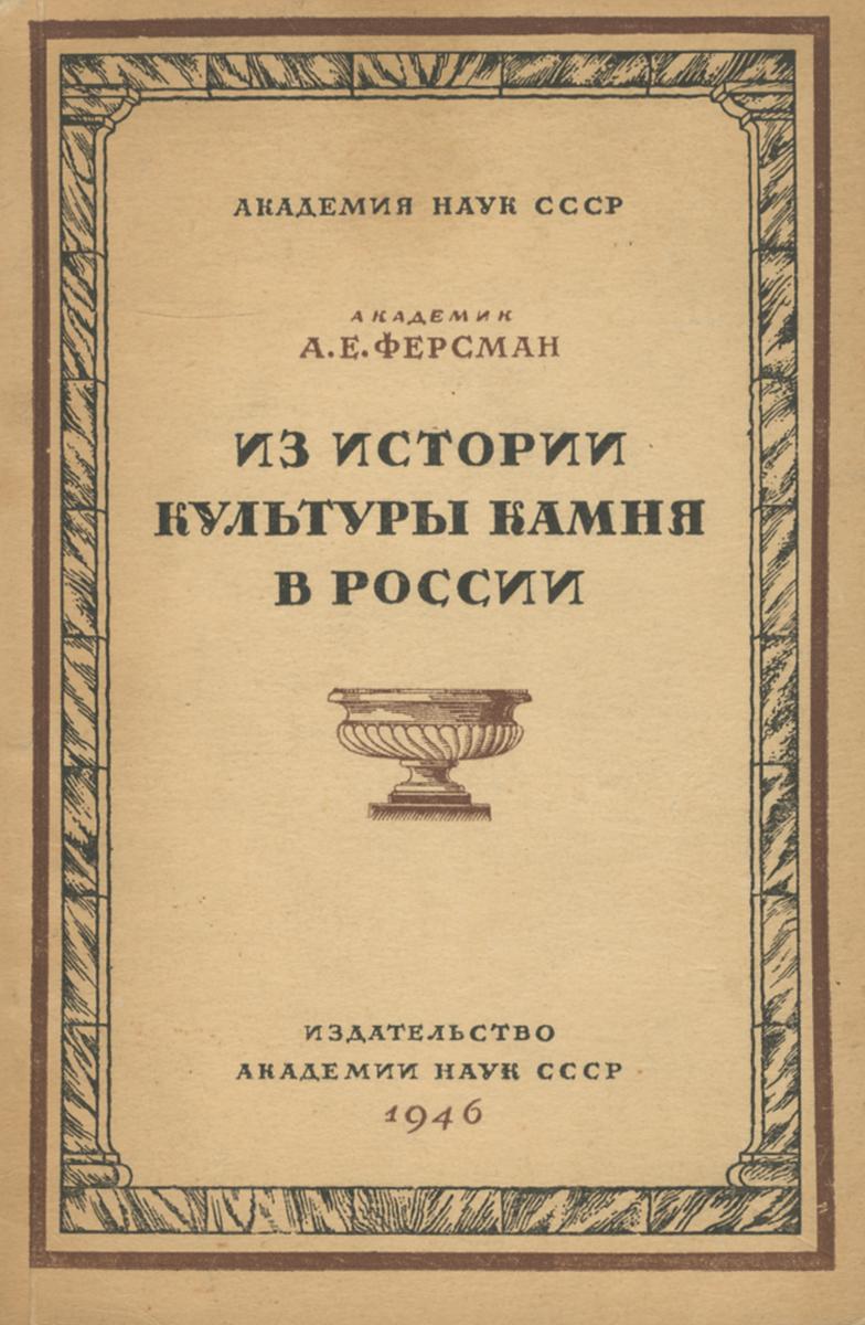Из истории культуры камня в России791504Вниманию читателей предлагается издание Из истории культуры камня в России.