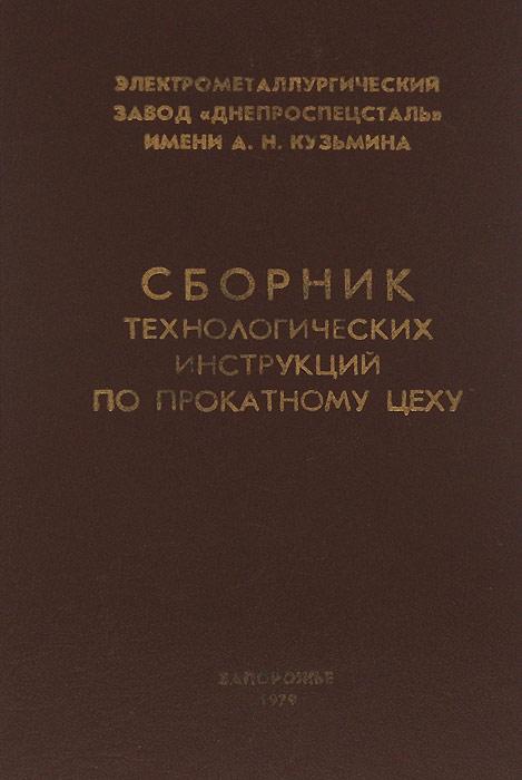 Сборник технологических инструкций по прокатному цеху