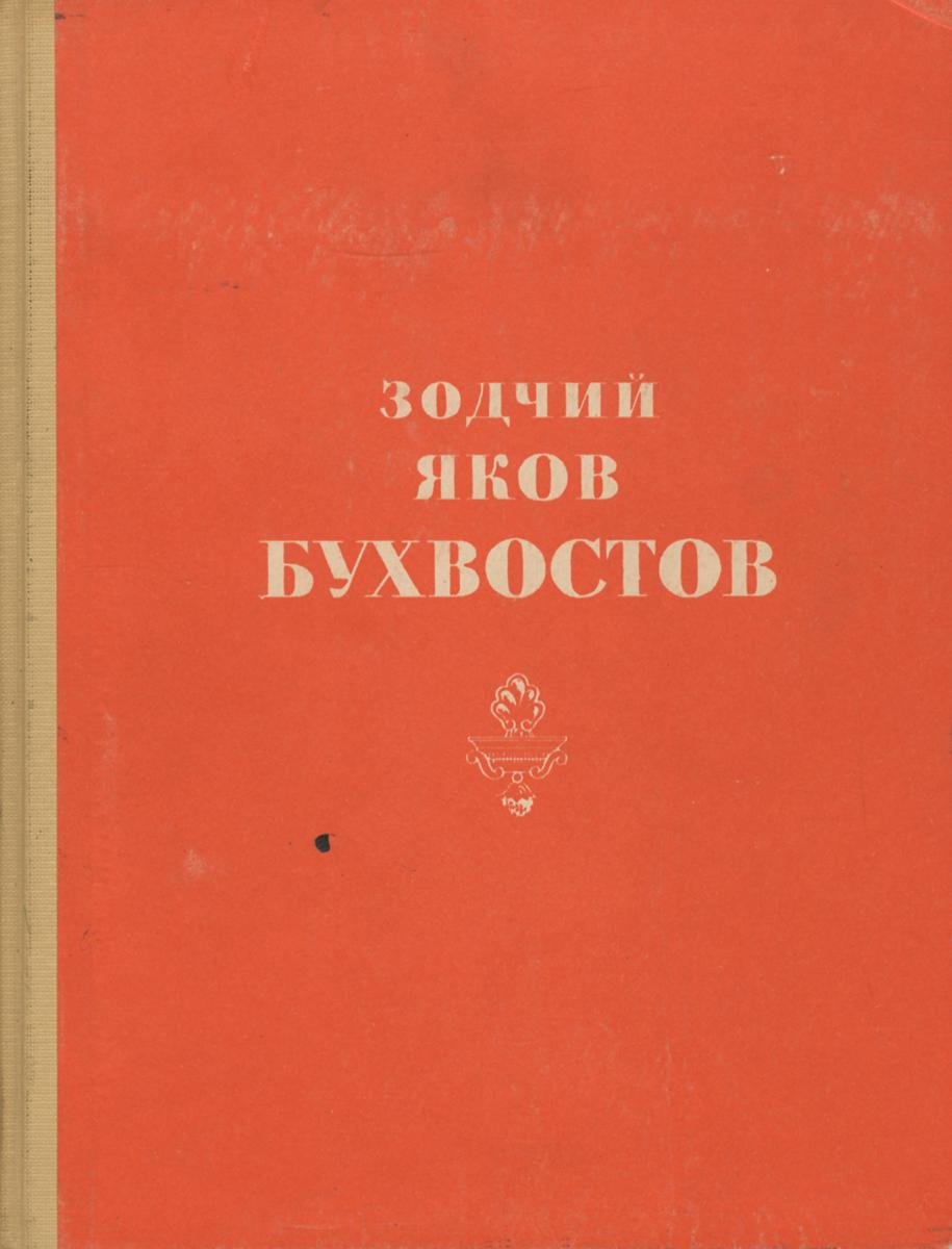 Зодчий Яков Бухвостов
