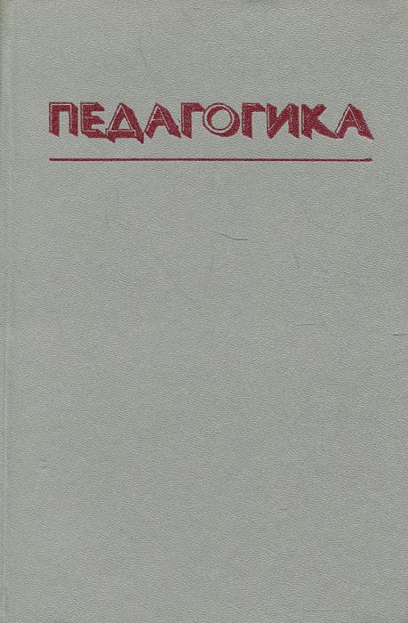 Zakazat.ru: Педагогика. Учебное пособие