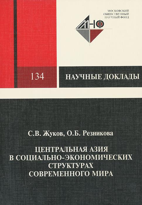 Центральная Азия в социально-экономических структурах современного мира