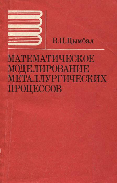 Математическое моделирование металлургических процессов