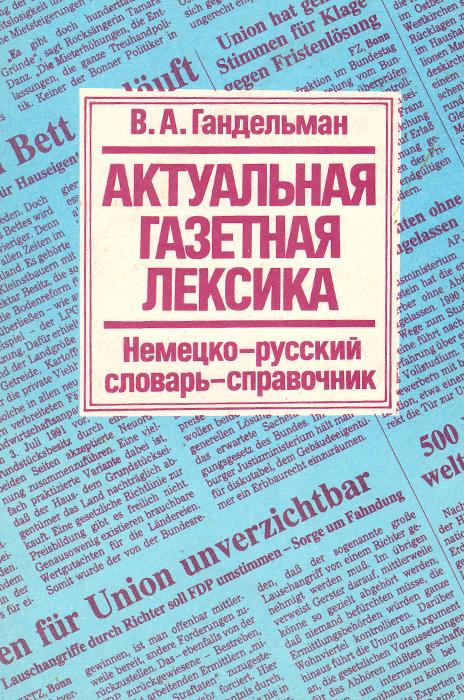 Актуальная газетная лексика. Немецко-русский словарь-справочник