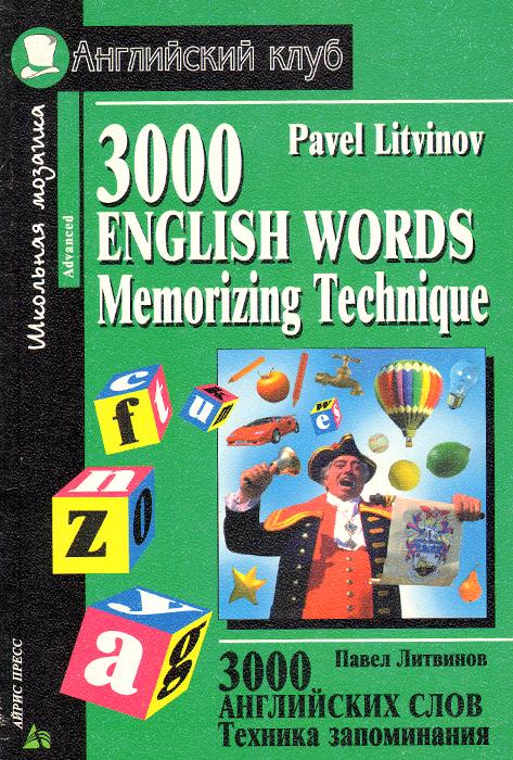3000 English Words: Memorizing Technique / 3000 английских слов. Техника запоминания
