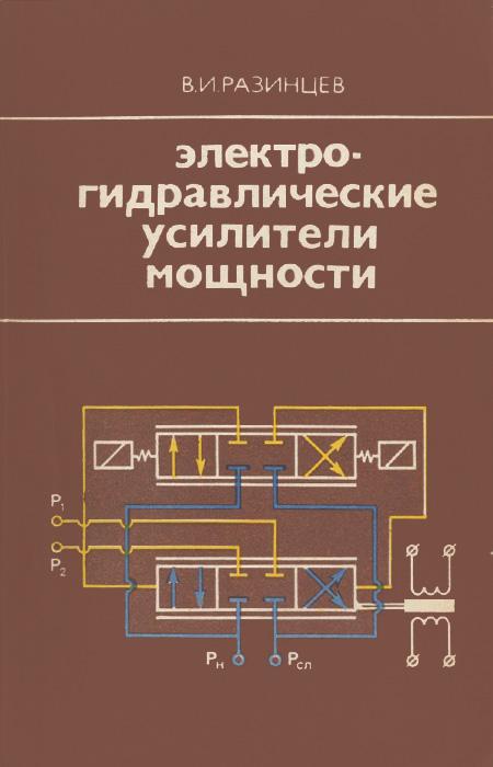 Zakazat.ru: Электрогидравлические усилители мощности. В. И. Разинцев