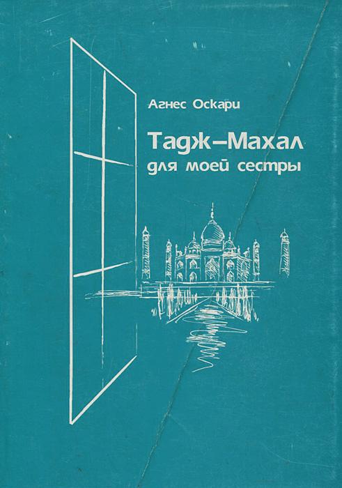 Тадж-Махал для моей сестры, или Книга нравственных соответствий