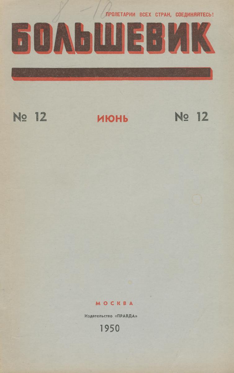 Большевик, №12, июнь 1950791504Вашему вниманию предлагается 12 выпуск теоретического и политического журнала ЦК ВКП(б) Большевик за июнь 1950 года.