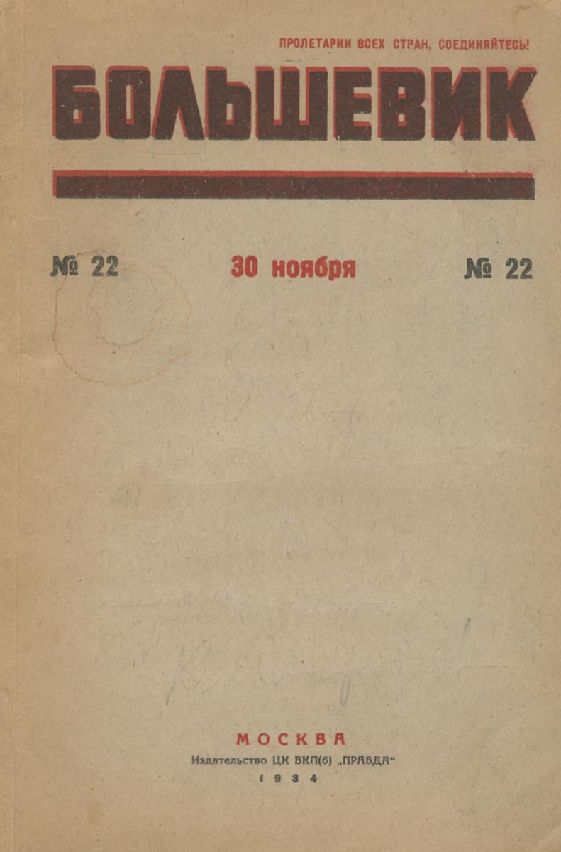 Большевик, № 22, ноябрь 1934